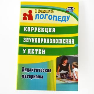 Кыласова Л.Е. Коррекция звукопроизношения у детей. В помощь логопеду. 367 стр.