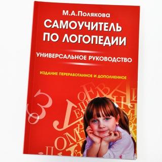 Полякова М. Самоучитель по логопедии, 2017г, 260 стр.