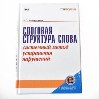 Четверушкина Н.С. Слоговая структура слова: Системный метод устранения нарушений. – М.: Национальный