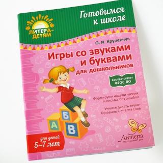 Крупенук О.И. Игры со звуками и буквами для дошкольников. Для детей 5-7 лет