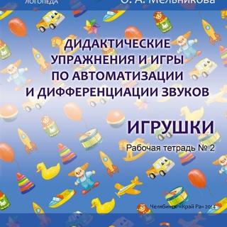 Мельникова О. А. «Дидактические упражнения и игры по автоматизации и дифференциации звуков»