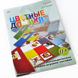 Лапеева Н. Цветные домики. Логопедическое учебно-игровое пособие.